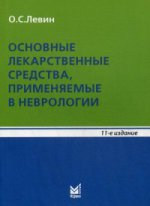 Основные лекарственные средства, применяемые в неврологии. 11-е изд