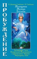 Женщина, Жрица, Богиня. Пробуждение. Кн.3. Т.1. (обл) Активизация Света Космической Женственности
