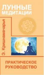 Лунные медитации. Практическое руководство. 2-е изд