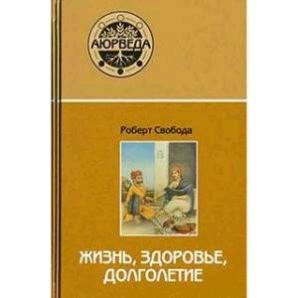 Аюрведа: жизнь, здоровье, долголетие 6-е изд