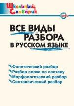 ШС Все виды разбора в русском языке