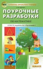 ПШУ 3 кл. Математика к УМК Дорофеева (Перспектива). ФГОС