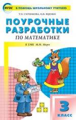 ПШУ 3 кл. Математика к УМК Моро (Школа России) ФГОС