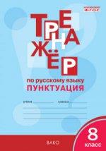 ТР Тренажёр по русскому языку 8 кл.: Пунктуация. ФГОС