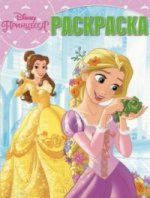 """Волшебная раскраска N РК 16023 """"Принцессы"""""""