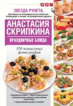 Анастасия Скрипкина. Праздничные блюда