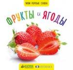 Мои первые слова. Фрукты и ягоды. Фото-книга (Мини)