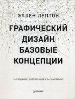 Графический дизайн. Базовые концепции. 2-е изд., доп