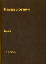 Книга Наука логики. Т. 3. Репринт 1970г