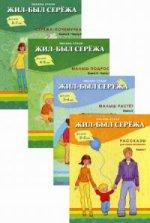 Жил-был Сережа. Комплект из 4-х книг. Для детей 2 - 7 лет. 2-е изд