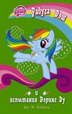 Мой маленький пони. Радуга Дэш и исп.Дэринг Ду
