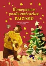 Потерянное рождественское письмо (нов.обл.***)