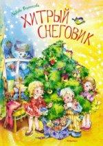Хитрый снеговик (нов.обл.)