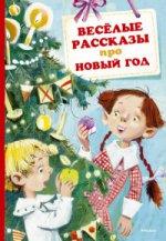 Весёлые рассказы про Новый год (нов.обл.*)