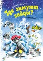 Где зимуют зайцы? (нов.обл.*)