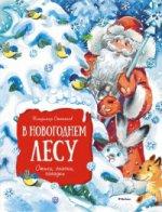 В новогоднем лесу (нов.обл.**)