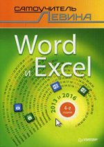 Александр Левин. Word и Excel. 2013 и 2016. Cамоучитель Левина в цвете. 4-е издание