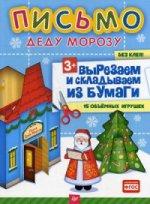 Письмо Деду Морозу. Вырезаем и складываем из бумаги. Без клея! 15 объемных игрушек 3+