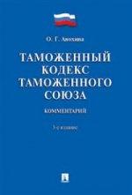 Комментарий к Таможенному кодексу Таможенного союза.-3-е изд