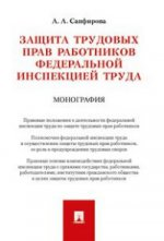 Защита трудовых прав работников федеральной инспекцией труда. Монография