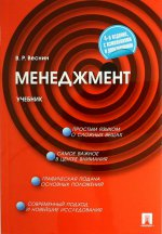 Менеджмент.Уч.-4-е изд