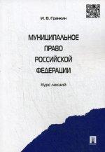 Муниципальное право РФ. Курс лекций.Уч.пос