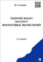 Сборник задач по курсу финансовых вычислений.Уч.пос.-2-е изд