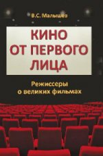 Кино от первого лица. Режиссеры о великих фильмах (16+)