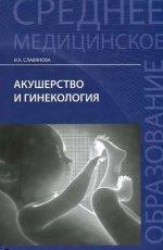 Славянова Изабелла Карповна. Акушерство и гинекология. Учебник 150x230