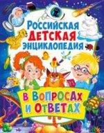 Российская детская энциклопедия в вопр. и ответах