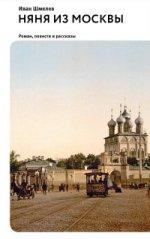 Няня из Москвы.Роман,повести и рассказы