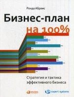 Бизнес-план на 100%.Стратегия и тактика эффективного бизнеса