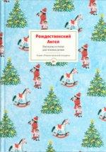 Рождественский ангел.Рассказы и стихи для чтения детям