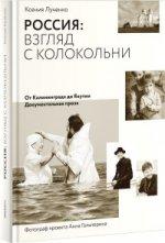 Россия:Взгляд с колокольн.От Калиниграда до Якутии.Документальная проза