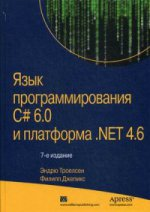 Язык программирования C# 6.0 и платформа .NET 4.6. 7-е изд