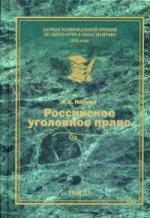 Российское уголовное право. Курс лекций. В 3 т. Т. 3