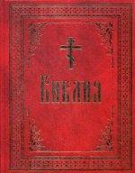 Библия на русском языке. Крупный шрифт Большая