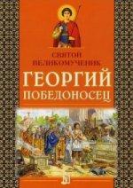 Святой великомученик Георгий Победоносец. 3-е изд