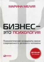 Бизнес - это психология: Психологические координаты жизни современного делового человека. 13-е изд (пер.)
