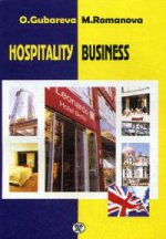 Гостиничное дело = Hospitaly business: Учебное пособие