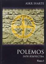 Polemos: Языческий традиц. Заря Язычества Кн.1