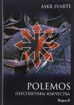 Polemos: Языческий традиц. Перспектива языч. Кн.2