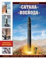 """Александр Железняков. """"Сатана"""" и """"Воевода"""". Самое грозное ядерное оружие мира"""