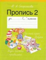 1 класс. Пропись - 2