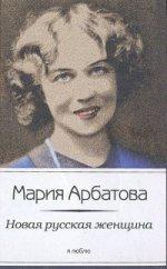Новая русская женщина