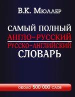 Самый полный англо-русский русско-английский сл