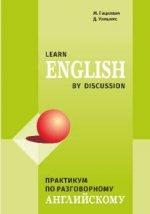 Learn English by discussion. Практикум по разговорному английскому. Диск МР3