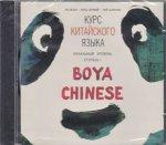 """Курс китайского языка """"Boya Chinese"""". Начальный уровень. Ступень 1. Диск МР3"""