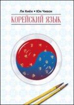 Л. и. Киён,Ю. н. Чивон. Корейский язык. Курс для самостоятельного изучения для начинающих. Ступень 1