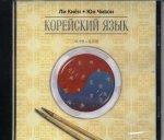 Л. и. Киён,Ю. н. Чивон. Корейский язык. Курс для самостоятельного изучения для начинающих. Ступень 2. Диск МР3